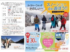 奥日光 冬のスノーシューツアー